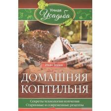 """Книга """"Домашняя коптильня"""""""