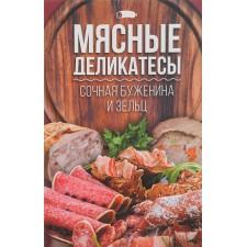 """Книга """"Мясные деликатесы. Сочная буженина и зельц"""""""